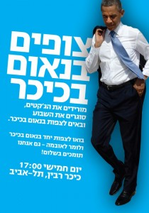 "Plakat zum Public-Viewing der Obama Rede in Tel Aviv von ""Peace Now!"